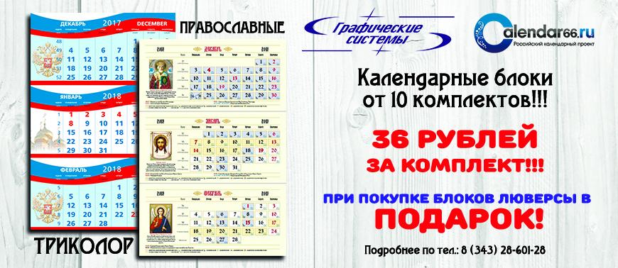 триколор/православные
