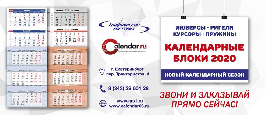календарный сезон